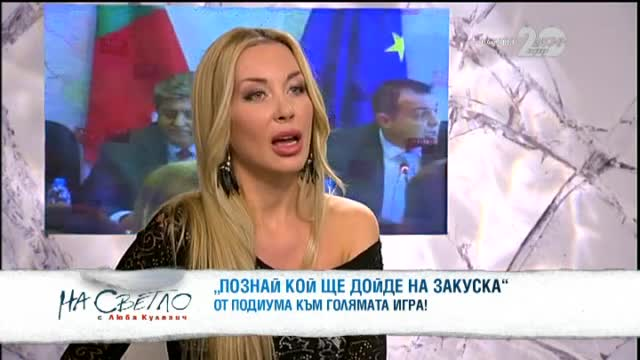 Антония Петрова, за пътя от короната на красотата към трънения венец на властта (26.10.2014г.)