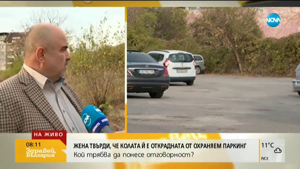 Апаши откраднаха кола от охраняем паркинг в София