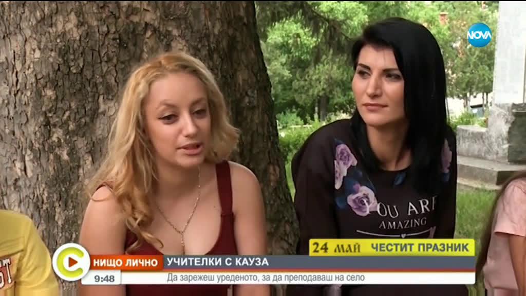 """""""Нищо лично"""": Каузата на две български учителки"""