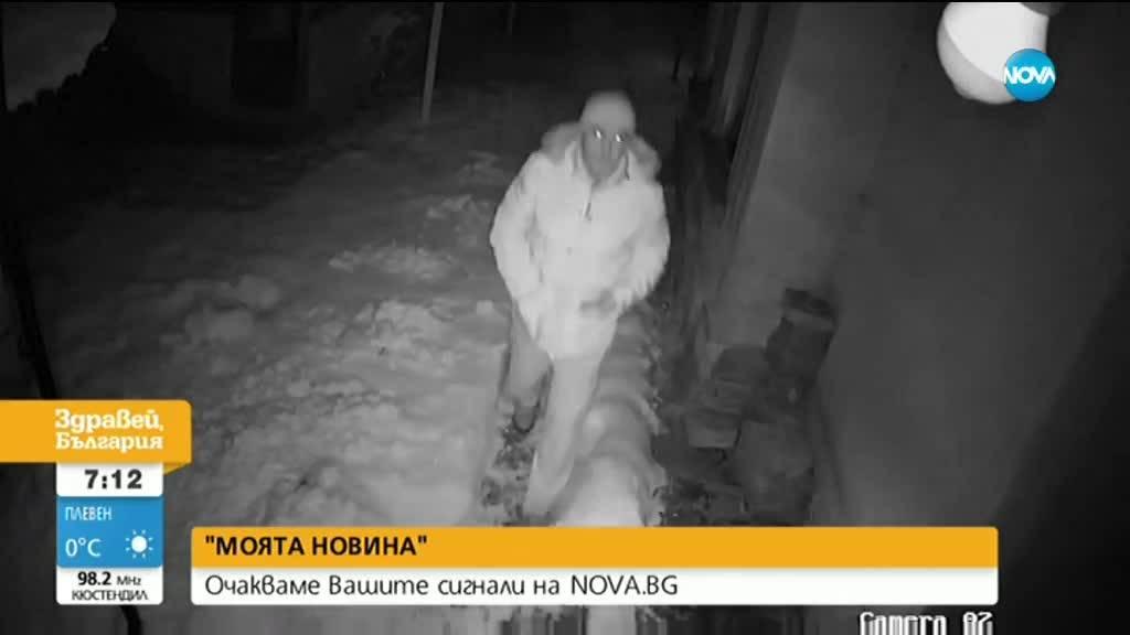 """""""Дръжте крадеца"""": Мъж отмъкна електрическа крушка от къща"""