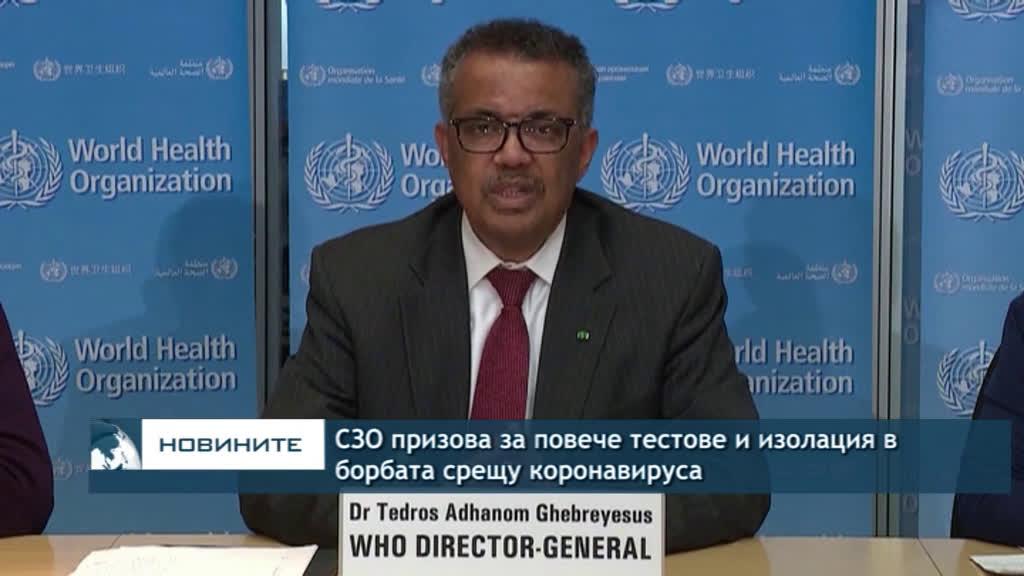СЗО призова за повече тестове и изолация в борбата срещу коронавируса
