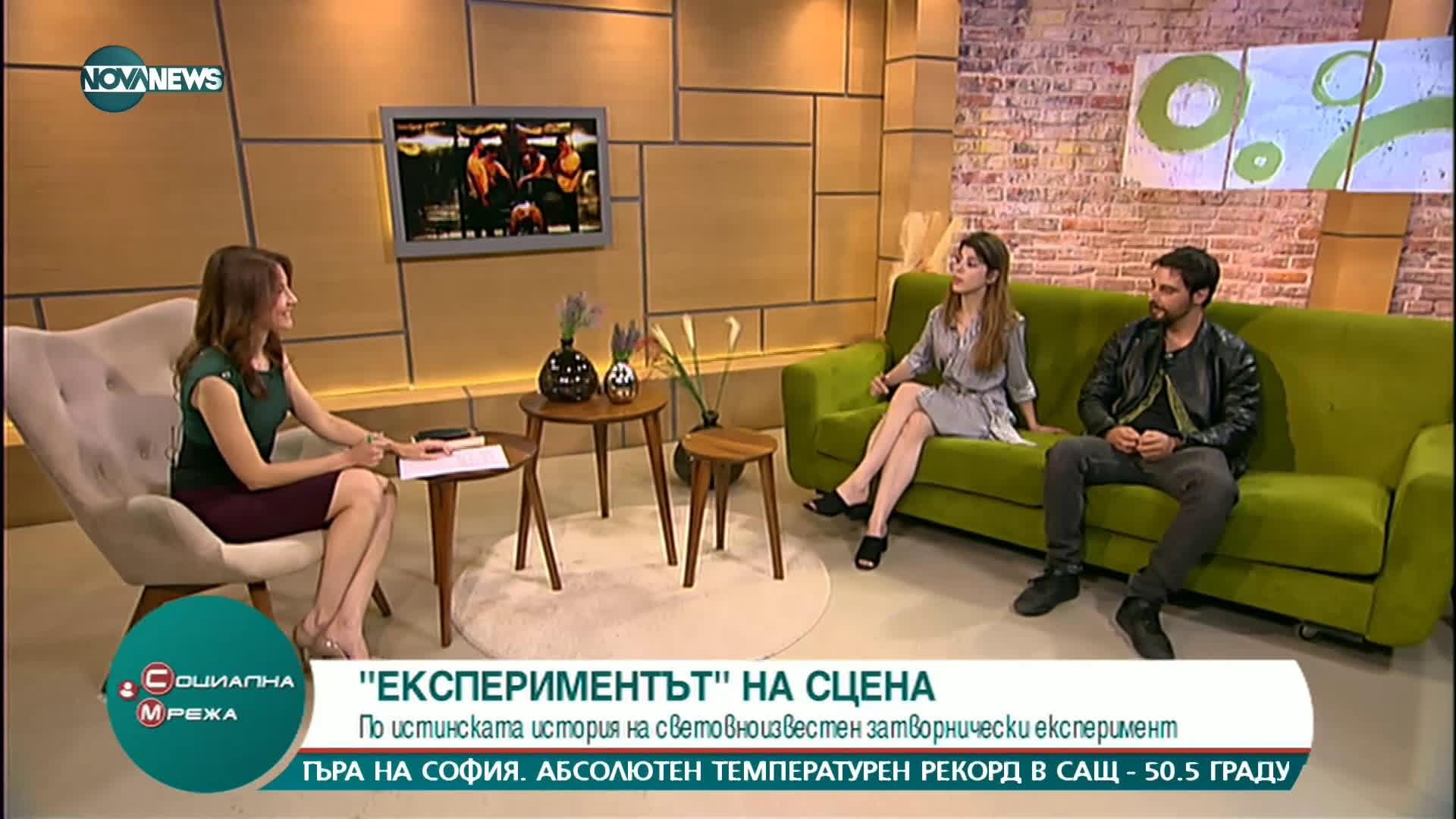 """""""Социална мрежа"""": Българи със спектакъл по затворнически експеримент"""
