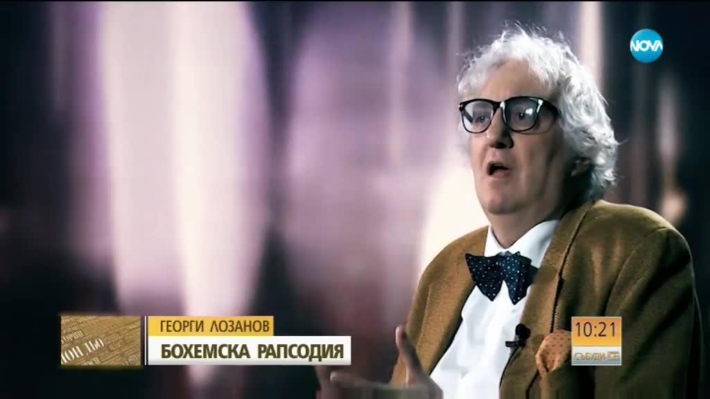 Георги Лозанов: Любовта е избавление