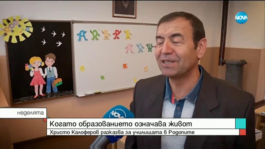Когато образованието означава живот: Разкази от училищата в Родопите