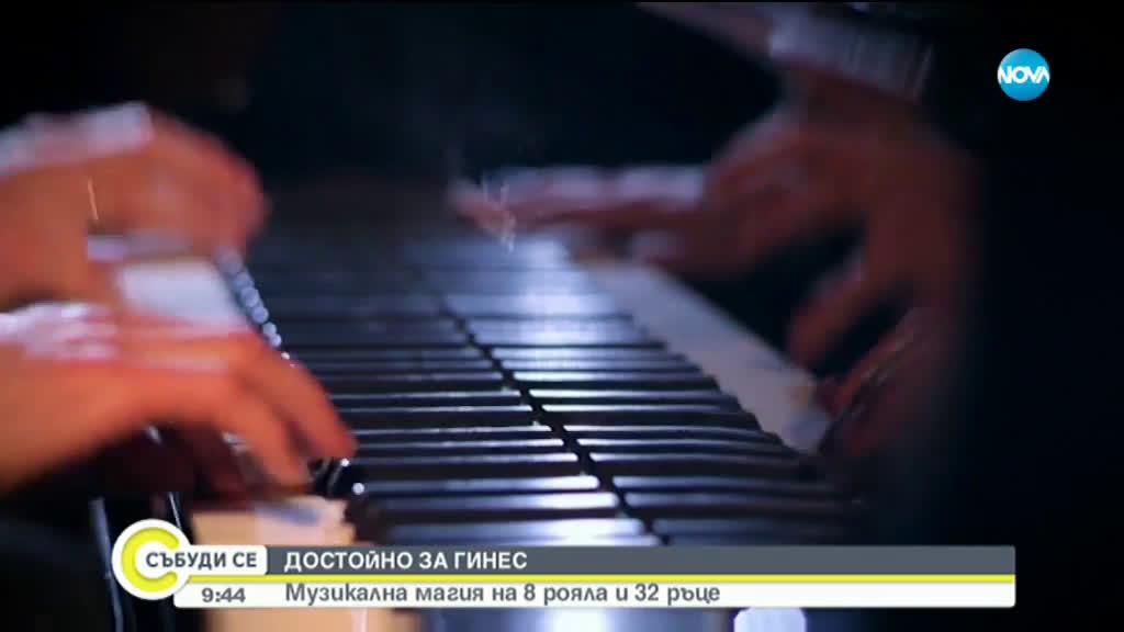ДОСТОЙНО ЗА ГИНЕС: Музиканти изнасят уникални концерти на 8 рояла и 32 ръце