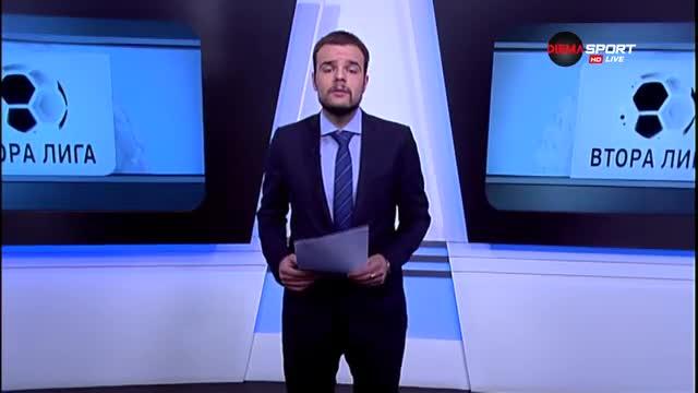 Обзор на Втора лига - 26-и кръг /трета част/