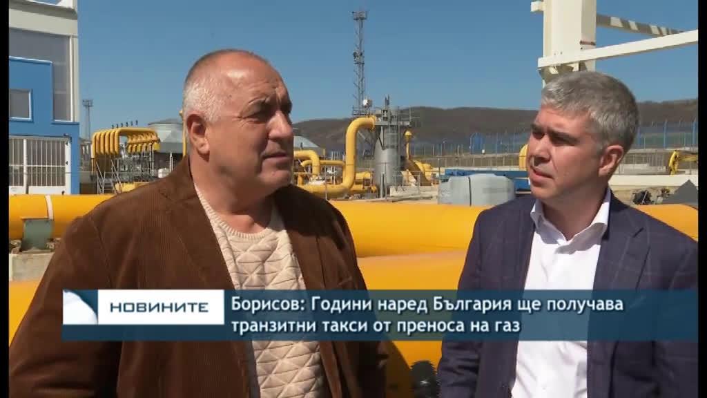 Борисов: Години наред България ще получава транзитни такси от преноса на газ
