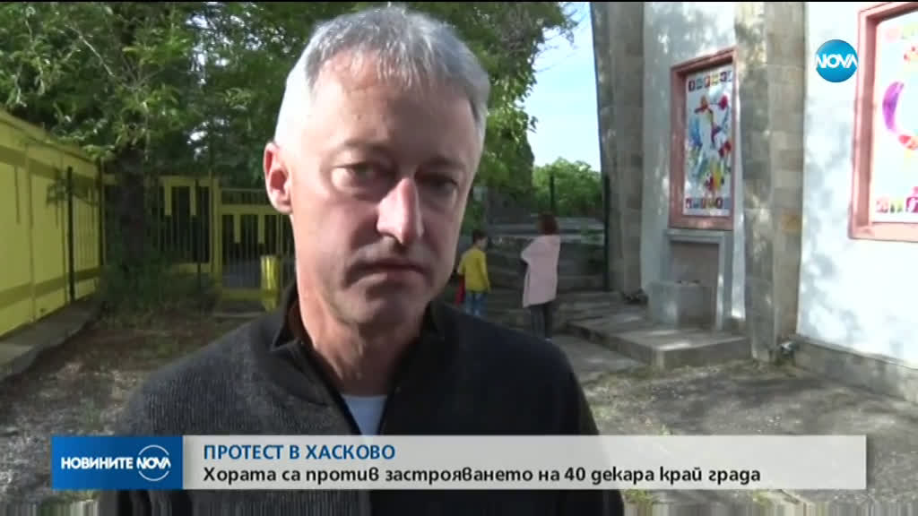 Протест на стадиона в Хасково