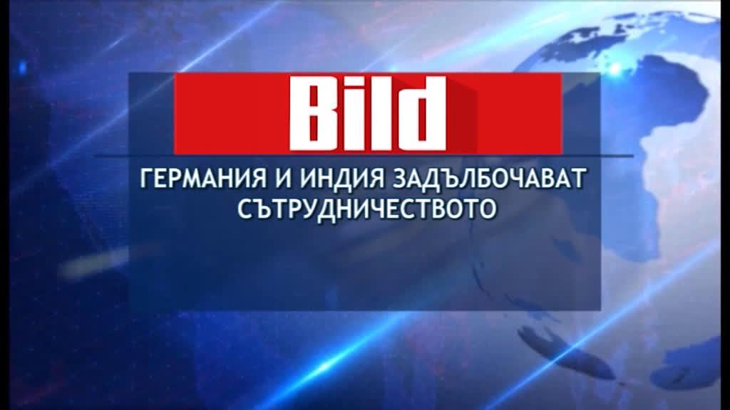 Преглед на международния печат - 02.11.2019