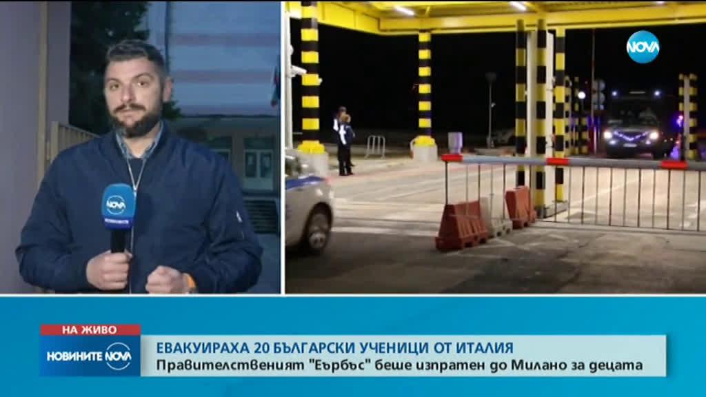Евакуираха 20 български ученици от Италия (ВИДЕО)