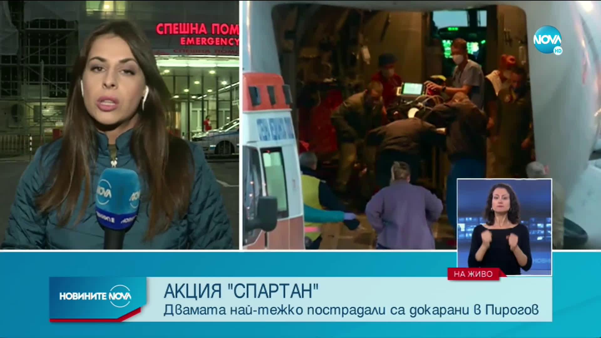 """Транспортираха две от ранените в катастрофата край Лесово със """"Спартан"""""""