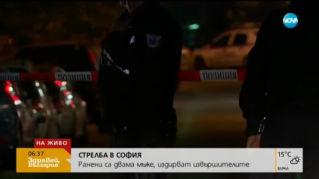 Първоначална версия: Издирват двама души за среднощната стрелба в София
