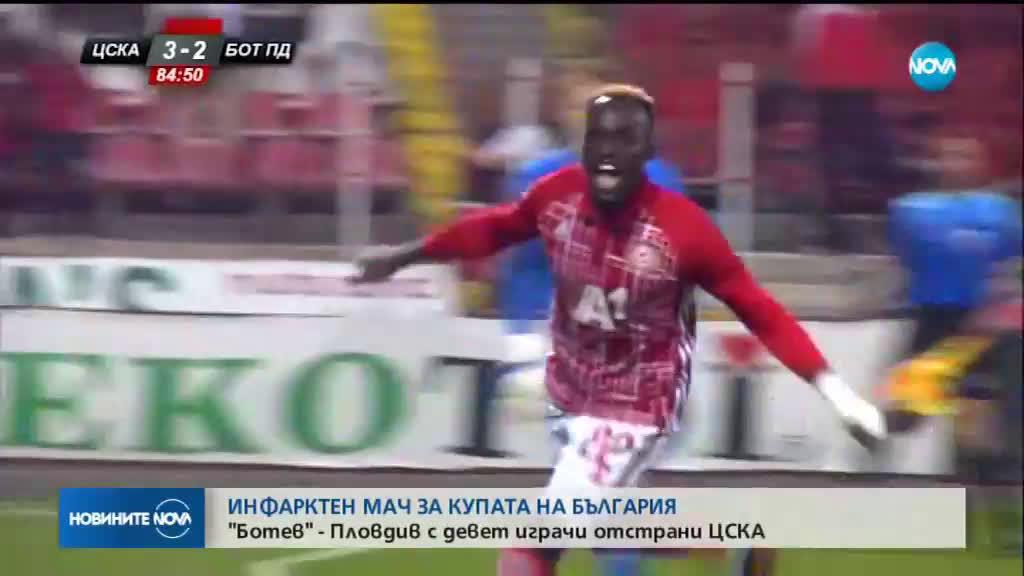 Драма изхвърли ЦСКА от Купата на България