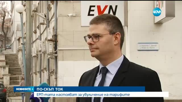 EVN иска поскъпване на тока от 1 юли - централна емисия