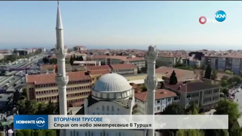 Страх от ново земетресение в Турция