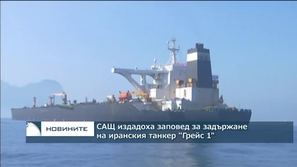 """САЩ издадоха заповед за задържане на иранския танкер \""""Грейс 1\"""""""