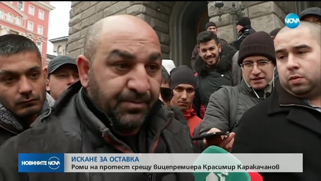 Роми на протест с искане за оставката на Красимир Каракачанов (ОБЗОР)