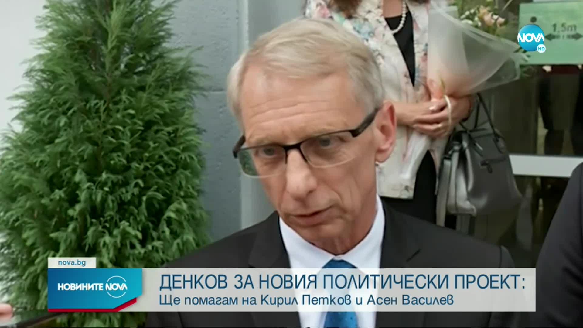 Денков: Ще помагам на Петков и Василев
