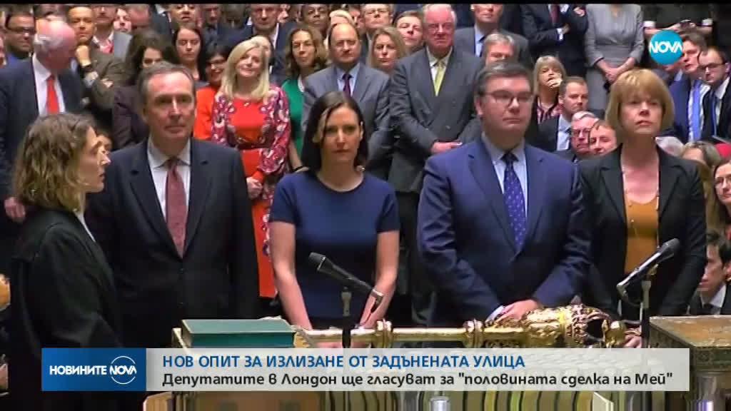 Предстои поредно гласуване на сделката за Brexit