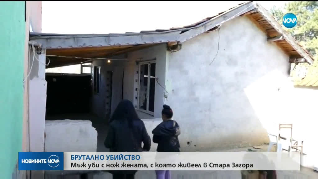 Откриха тялото на жена, убита с нож в Стара Загора