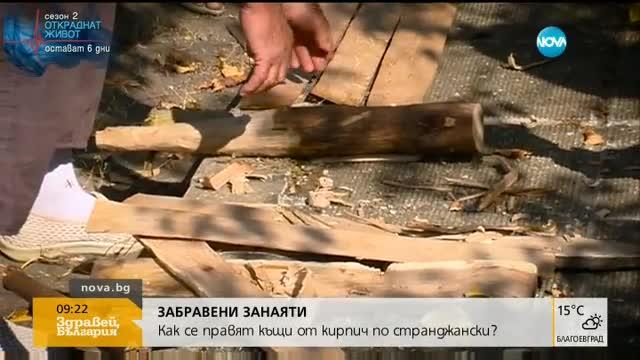 Млади архитекти спасяват изчезващи занаяти