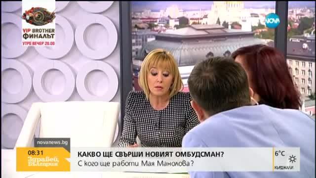 Манолова: В Изборния кодекс не пише да се заключват хора
