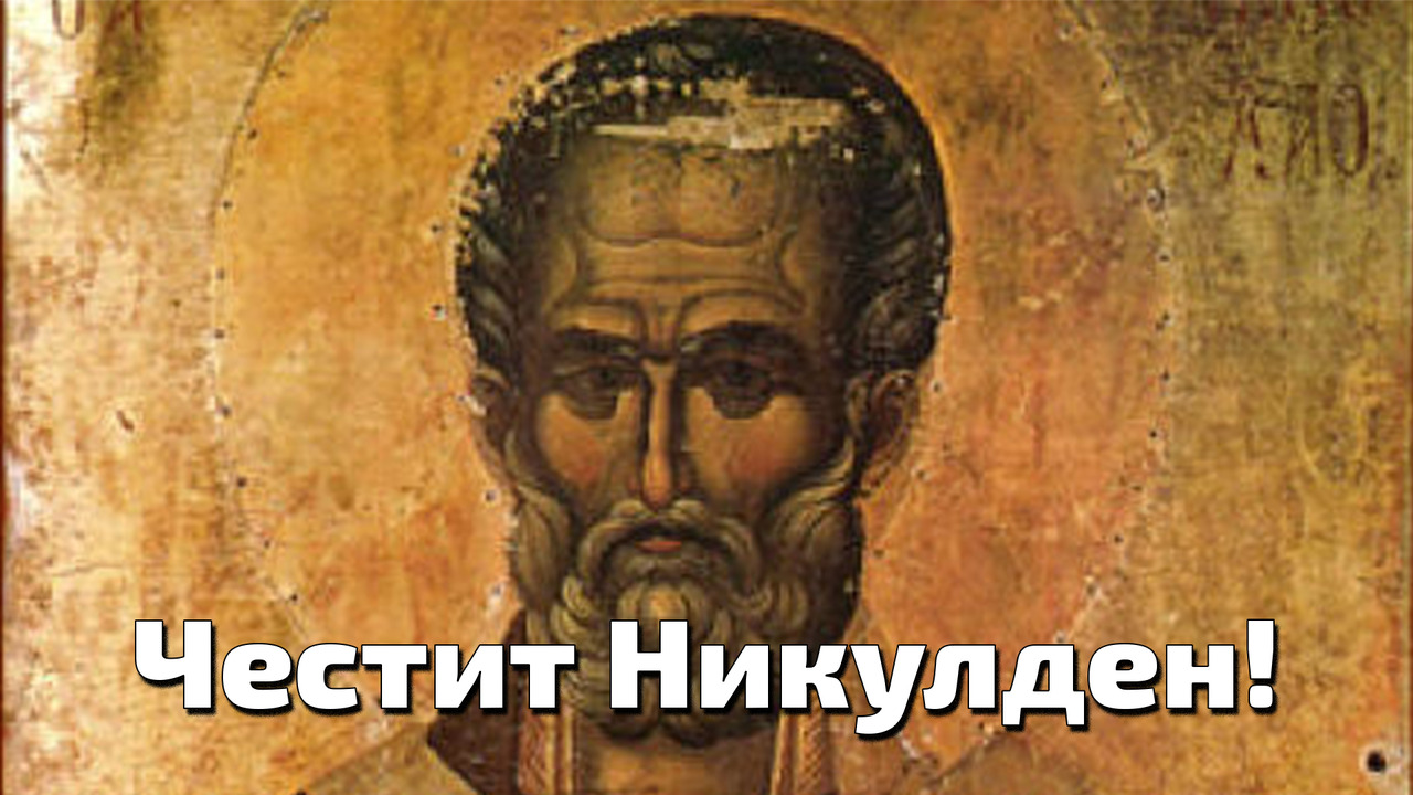 6 Декември - Свети Николай Мирликийски Чудотворец (Никулден)
