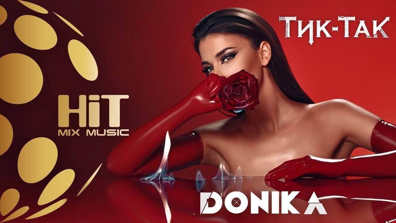 Доника - Тик-так (Rip)