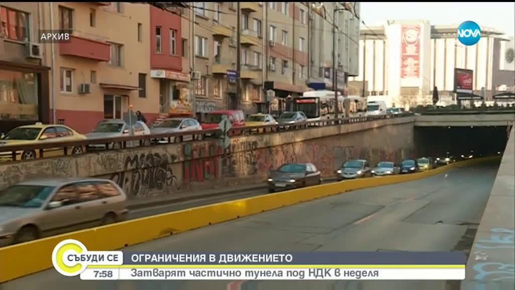В София: Тунелът на Петте кьошета ще бъде затворен за коли днес