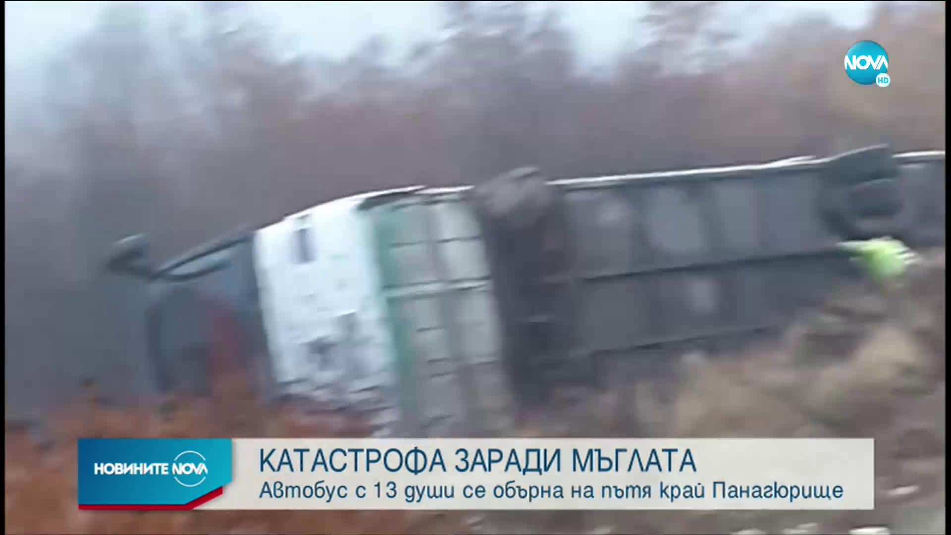 Автобус с 13 души се обърна на пътя край Панагюрище