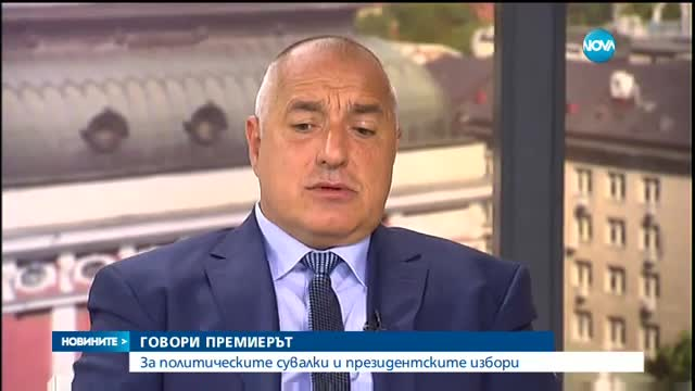 Борисов за политическите совалки и президентските избори