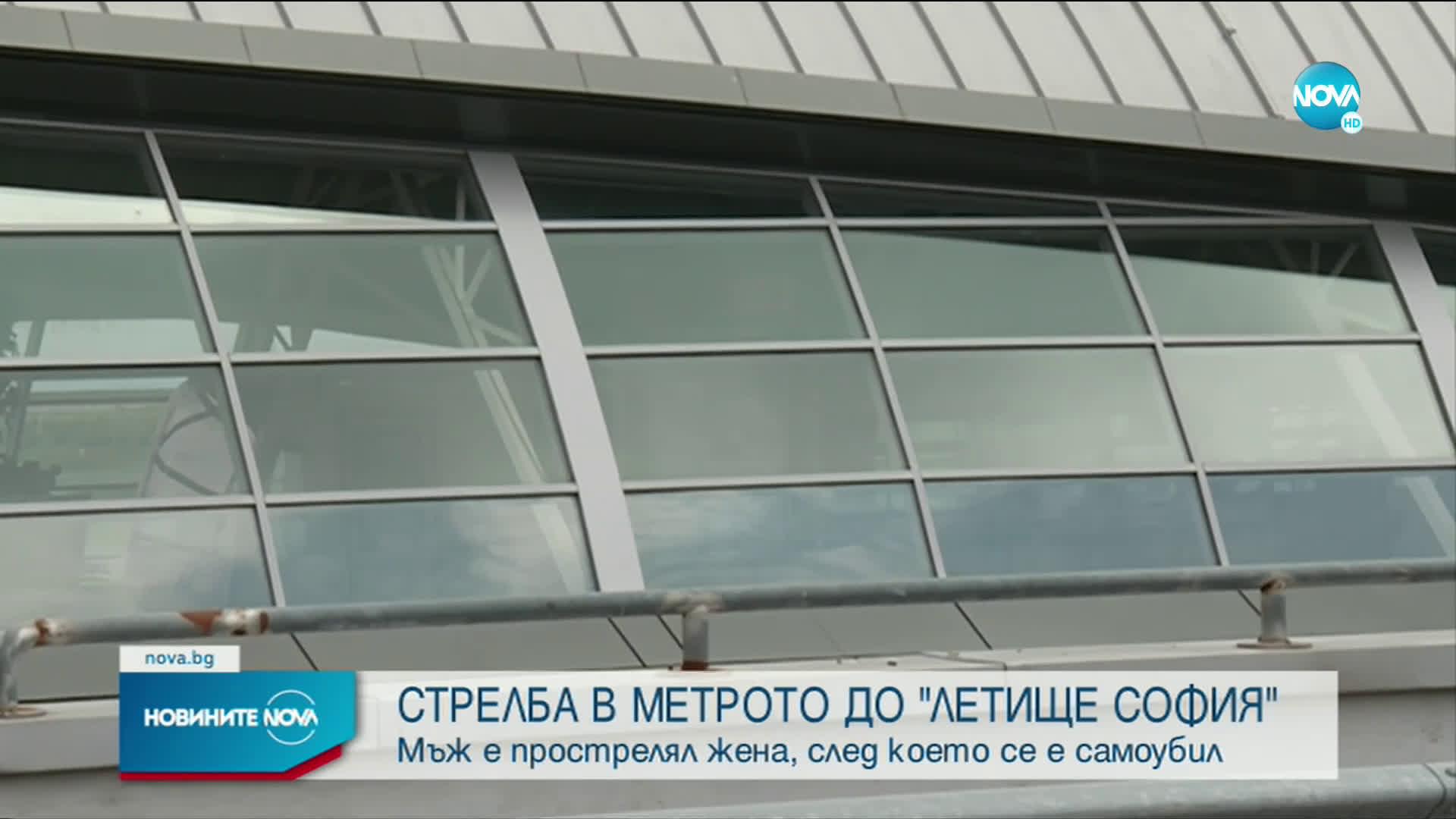 """Жертва и ранена жена след стрелба в метрото на """"Летище София"""""""