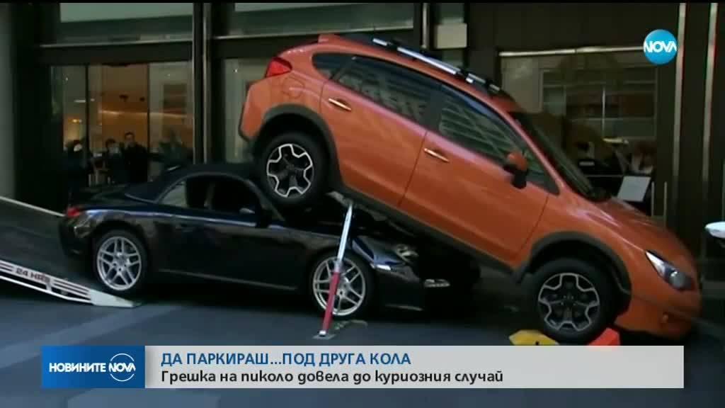 Пиколо паркира кола под друг автомобил