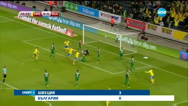 Националите ни по футбол отстъпиха с 0:3 пред тима на Швеция