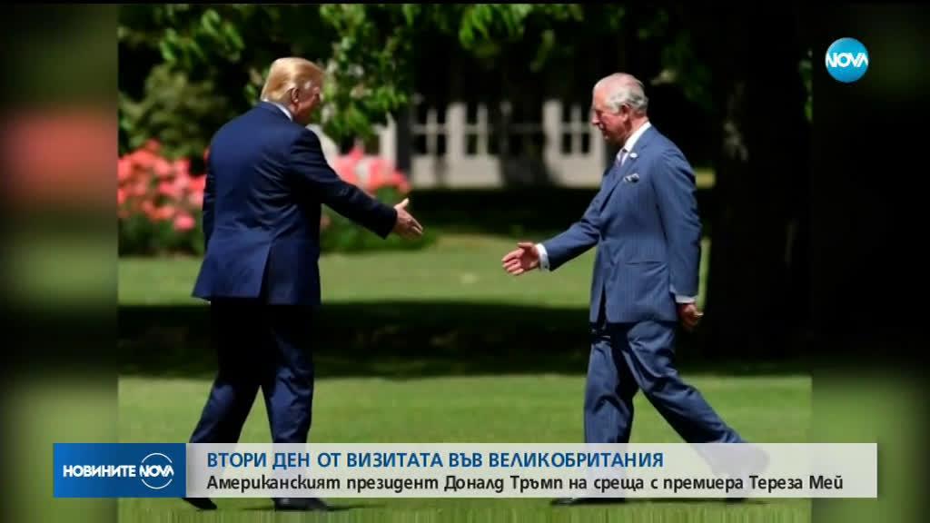 Във втория ден от визитата в Лондон: Тръмп се среща с Мей