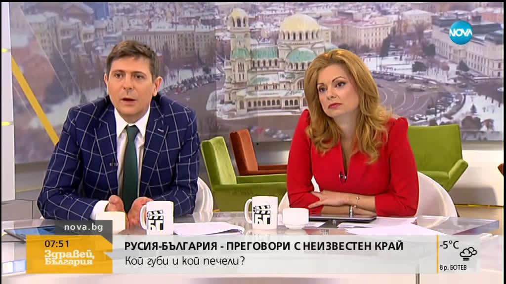 ПРЕГОВОРИТЕ РУСИЯ-БЪЛГАРИЯ: Кой печели и кой губи?