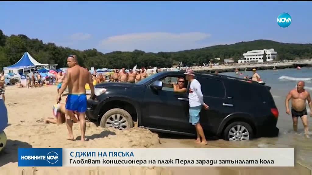Джип затъна в пясъка на плаж край Приморско