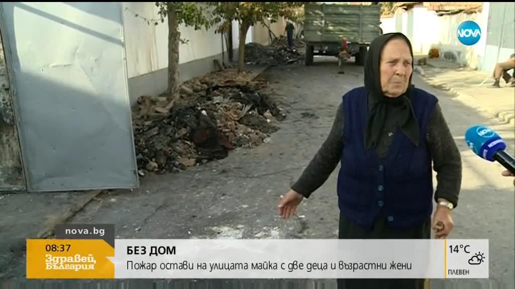 Пожар в Старо Железаре остави без дом майка с две деца и възрастни жени