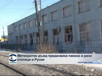 Метеоритен дъжд е ранил над 200 души в Челябинск, Русия, трима от тях - тежко