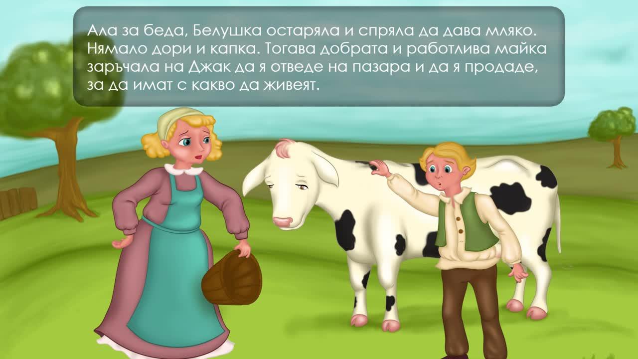 Джак и бобовото зърно - Приказка за деца