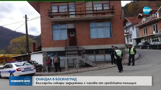 Българските лекари, задържани в Босилеград, вече се прибраха