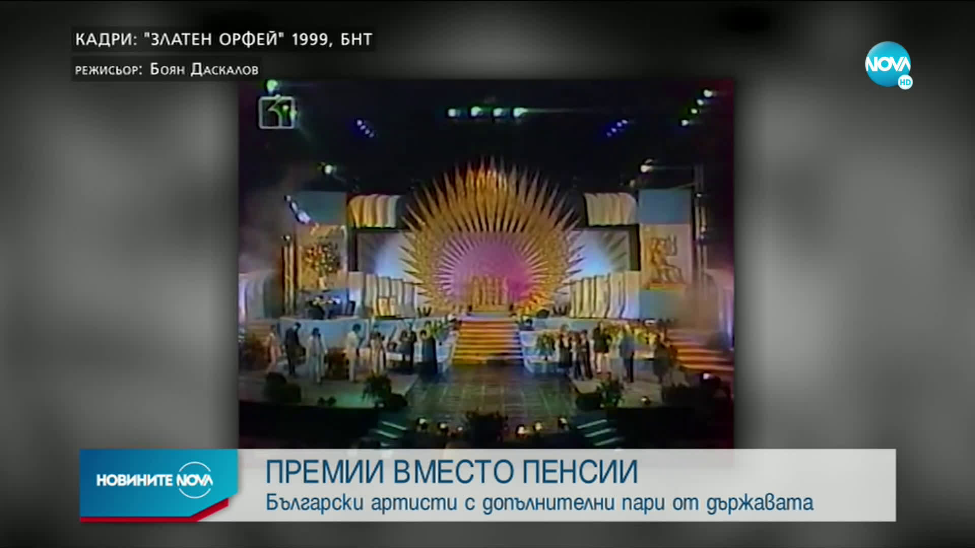 Български артисти с месечни премии за постижения в областта на културата