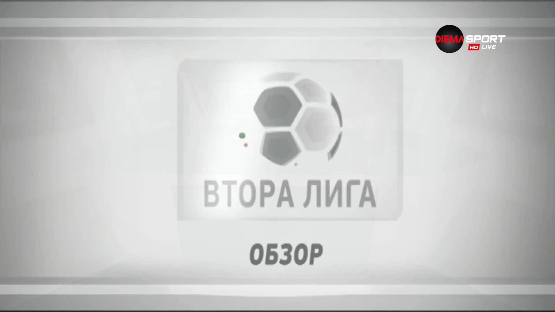 Втора професионална лига: Обзор /34-и кръг, първа част/