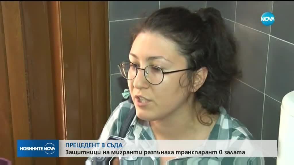 ПРЕЦЕДЕНТ В СЪДА: Защитници на мигранти разпънаха транспарант в залата