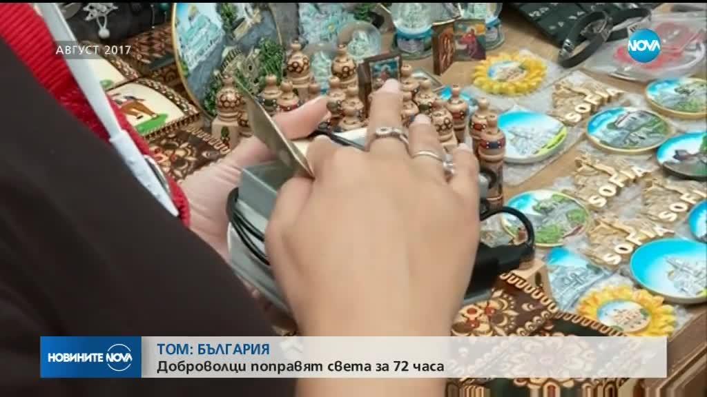 """""""ТОМ България"""": Доброволци променят света за 72 часа"""