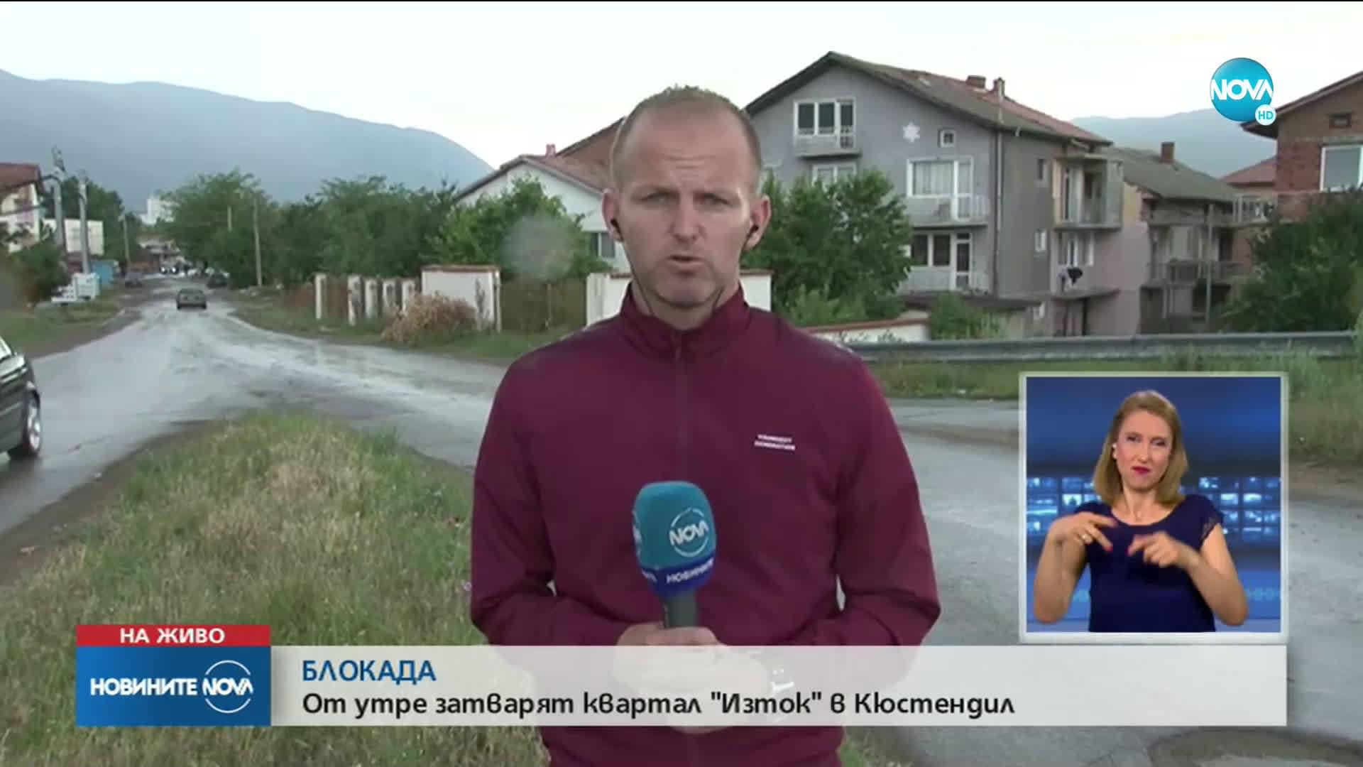 Затварят квартал в Кюстендил заради коронавирус