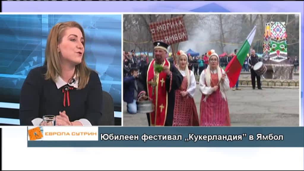 """Юбилеен фестивал """"Кукерландия"""" в Ямбол"""
