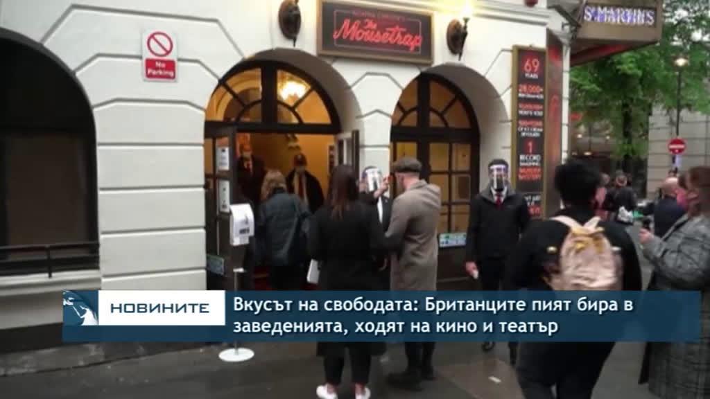 Вкусът на свободата: Британците пият бира в заведенията, ходят на кино и театър