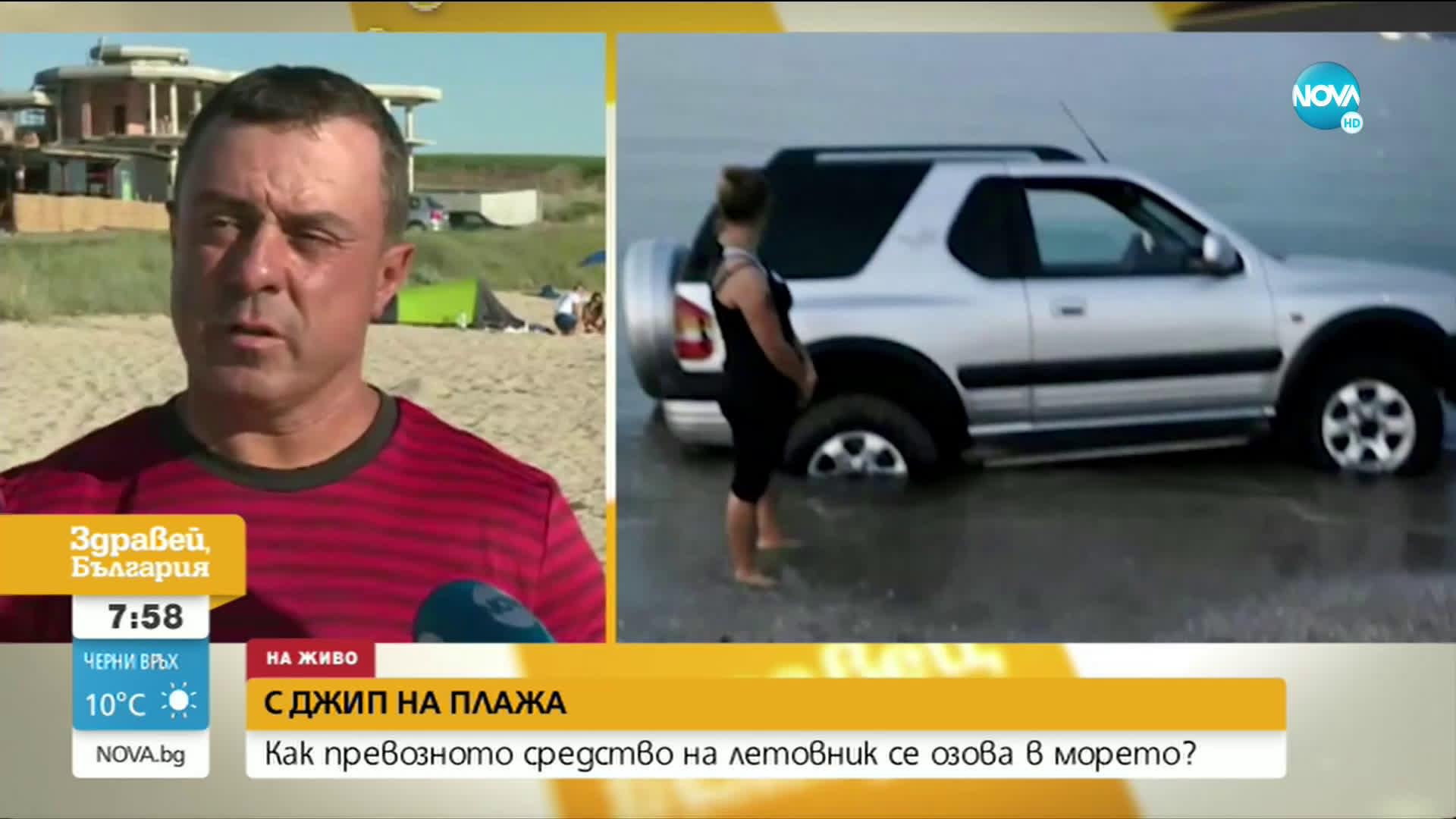Джип заседна на плажа в Крайморие