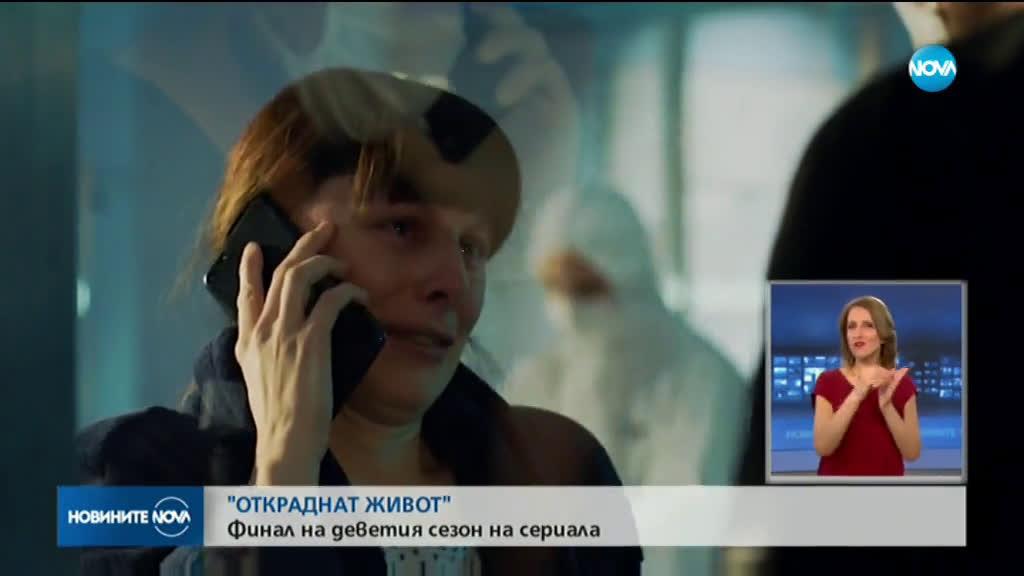 """Д-р Тасев се изправя срещу Фотев във финалния епизод на """"Откраднат живот: Системата"""""""